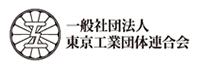 東京工業団体連合会