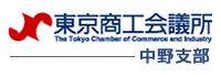 東京商工会議所中野支部