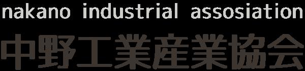 ヘッダーロゴ中野工業産業協会